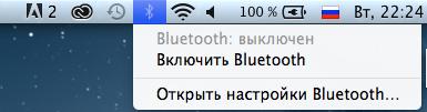 Как включить блютуз на ноутбуке самсунг windows 7 - 666
