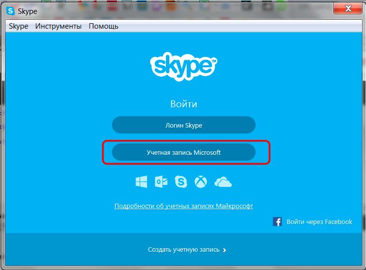 Как зарегистрироваться в скайп инструкция