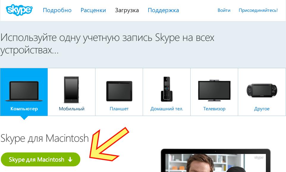 как установить skype на mac - фото 6