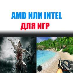 Amd или Intel для игр
