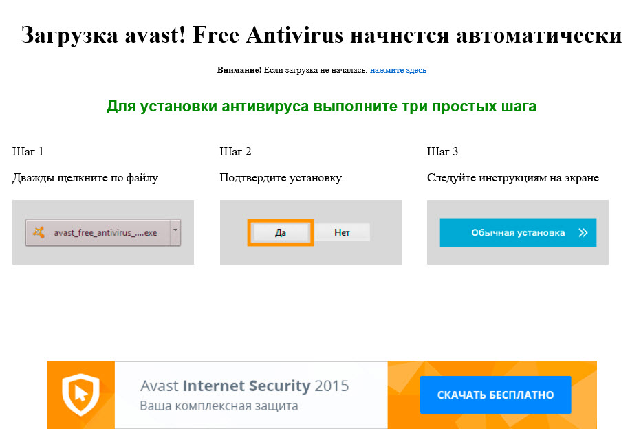 Avas Antivirus