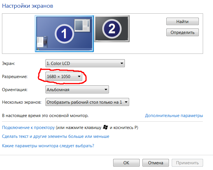 Как сделать разрешение экрана 1366x768 в кс 1.6