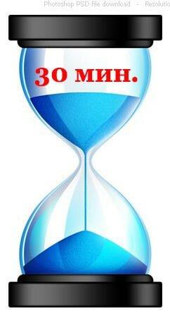 песочные часы 30 минут