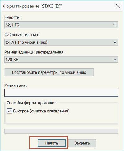 форматирование sdcx