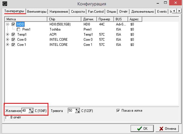 программа для разгона кулера на ноутбуке - фото 8